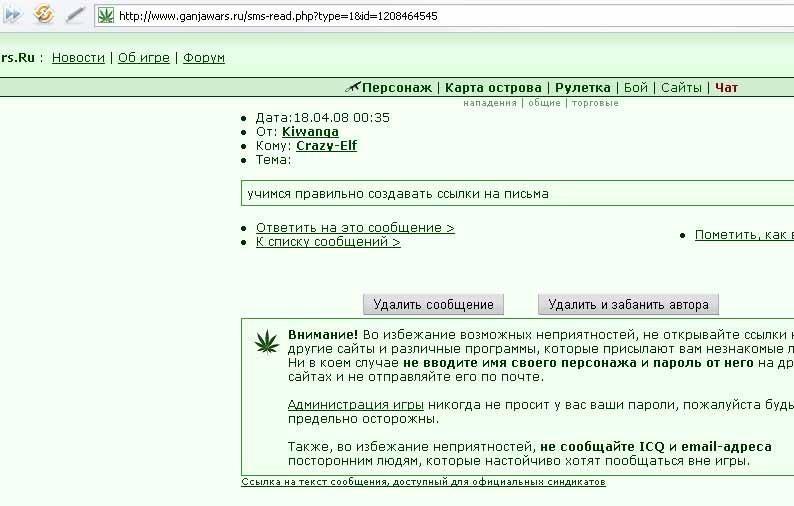 Ganjawars программы рулетка веб камера бесплатно общение рулетка онлайн с