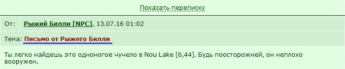 2017-01-12 11:27:02: Координаты у каждого - свои. Карта есть тут: http://born2kill.clan.su/index/0-55