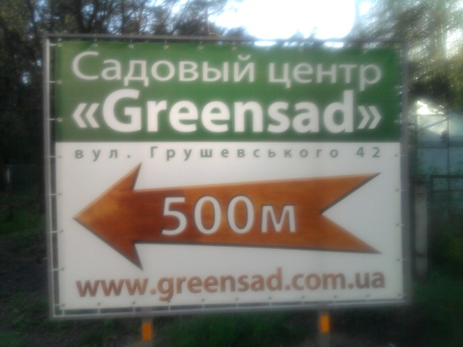 2017-06-22 05:50:41: Зелений сум