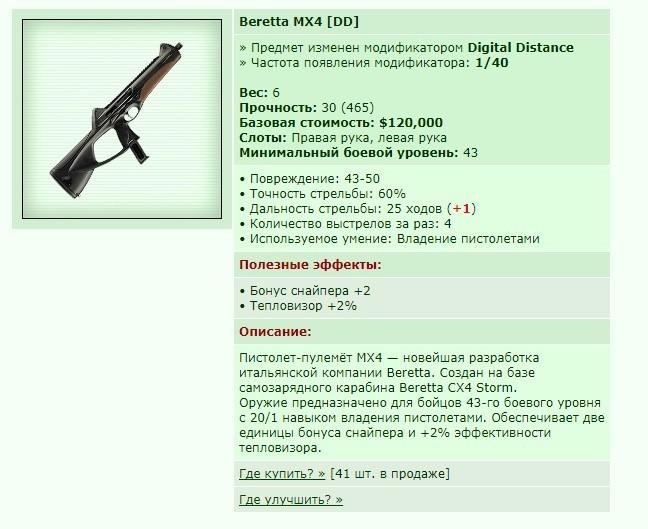2017-11-14 19:54:25: Beretta MX4 [DD] [1/16]
