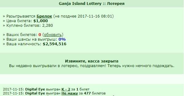 2017-11-15 13:18:34: Digital Eye выигран K - 2 за 1 билет