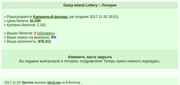 2017-11-29 18:43:42: Первый выигрыш :)