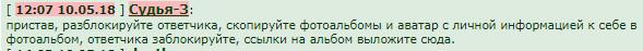 2018-05-11 00:07:27: Для модераторов! http://www.ganjawars.ru/isk.php?isk_id=192740